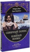 Купить книгу Пири, Роберт; Амундсен, Руал - Северный полюс. Южный полюс