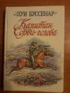 Купить книгу Буссенар Луи - Капитан Сорви - голова