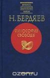 Купить книгу Бердяев Н. А. - Вершины человеческой мысли. Философия свободы