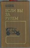 Купить книгу Кузьмин А. И., Баранова Л. И. - Если вы за рулем: