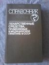 Купить книгу Ред. Клюев М. А. - Лекарственные средства, применяемые в медицинской практике в СССР
