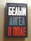 Купить книгу Грибачев Н. М. - Белый ангел в поле. Повесть о солдатах и комбатах