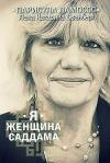 Купить книгу Парисула Лампсос, Лена Катарина Сванберг - Я - женщина Саддама