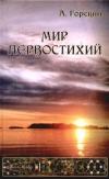 Горский Александр Витальевич - Мир первостихий.