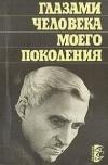 купить книгу Константин Симонов - Глазами человека моего поколения. Размышления о И. В. Сталине