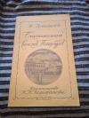 Купить книгу Агнивцев Н. Я. - Блистательный Санкт - Петербург. Репринтное воспроизведение издания 1923 года