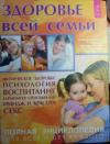 Купить книгу Лапис, Г.А. - Здоровье всей семьи. Полная энциклопедия для всех и для каждого