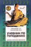 Купить книгу Г. П. Малахов, Н. М. Малахова - Учебник по голоданию