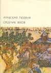Купить книгу [автор не указан] - Том 20. Арабская поэзия средних веков