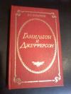 Купить книгу Печатнов В. О. - Гамильтон и Джефферсон