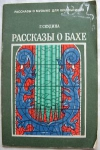 купить книгу Скудина Г. - Рассказы о Иоганне Себастьяне Бахе