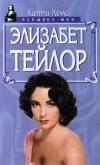 К. Келли - Элизабет Тейлор