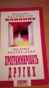 Дмитрий Верещагин - Влияние. Эта книга научит тебя-Программировать других.