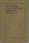 Купить книгу Васильева, И.И. - Эвгленовые и желтозеленые водоросли Якутии