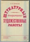 Купить книгу Шепелев А. М. - Штукатурные декоративно - художественные работы.