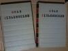 Купить книгу Сельвинский И. Л. - Избранные произведения. В 2 томах