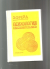 Купить книгу Фрейд Зигмунд - Психология бессознательного.