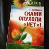"""Купить книгу Гарбузов Г. А. - Скажи опухоли """" нет """"!"""