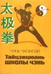 Купить книгу Чэнь Чжэнлэй - Тайцзицюань школы Чэнь с приспособлениями и без них