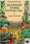 Купить книгу Вишнев, Владимир - Целебные травы отечества. Мастопатия