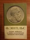 Купить книгу Энгельс Фридрих - Людвиг Фейербах и конец классической немецкой философии