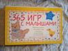 Купить книгу Эллисон Ш.; Фердинанди С. - 365 игр с малышами