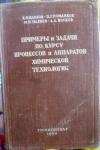 К. Ф. Павлов, П. Г. Романов, А. А. Носков - Примеры и задачи по курсу процессов и аппаратов химической технологии