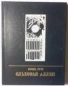 Купить книгу Гуро, Ирина - Ольховая аллея: Повесть о Кларе Цеткин