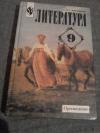 Купить книгу Маранцман В. Г. - Литература: 9 класс: Учебное пособие для общеобразовательных учреждений