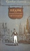 Купить книгу Бульвер-Литтон. - Пелэм, или приключения джентльмена.