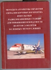 купить книгу  - Методы и алгоритмы обработки сигналов бортовых когерентно-импульсных радиолокационных станций для повышения безопасности полетов самолетов в сложных метеоусловиях.
