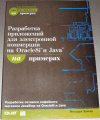 Купить книгу Заккар, Меградж - Разработка приложений для электронной коммерции на Oracle8i и Java на примерах
