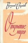 Смирнов Василий - Открытие мира. В трех томах. Тома 1,3