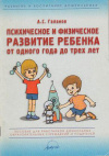 Купить книгу Галанов, А.С. - Психическое и физическое развитие ребенка от одного года до трех лет