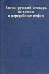 купить книгу Кедринский, В.В. - Англо-русский словарь по химии и переработке нефти
