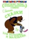 Купить книгу Михалков С. - Сказки для больших и маленьких