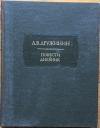 Купить книгу Дружинин, А. В. - Повести. Дневник
