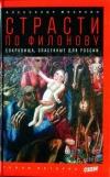 Купить книгу Мосякин, Александр - Страсти по Филонову: Сокровища, спасенные для России