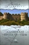 Купить книгу Алексеев С. В. - Славянская Европа VII-VIII вв.