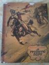 Купить книгу Брагин М. Г. - В грозную пору. 1812 год