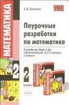 Купить книгу Бахтина, С.В. - Поурочные разработки по математике