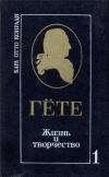 Конради Карл Отто - Гете. Жизнь и творчество. В 2 томах.