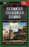 Купить книгу Барятинский, Михаил - Великая танковая война 1939-1945