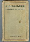 Купить книгу Кольцов А. В. - Собрание стихотворений.