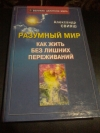 купить книгу Свияш А. Г. - Разумный мир. Как жить без лишних переживаний