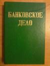 Купить книгу Ред. Лаврушин О. И. - Банковское дело