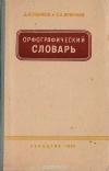 Купить книгу Ушаков Д., Крючков С. - Орфографический словарь