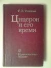Купить книгу Утченко С. Л. - Цицерон и его время