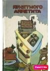 Купить книгу Линде Г., Кноблох Х. - Приятного аппетита. Кухня разных народов