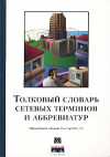Купить книгу [автор не указан] - Толковый словарь сетевых терминов и аббревиатур